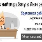 Работа в Интернете на дому без вложений и обмана для женщин и мужчин: для мам в декрете, студентов, подростков и школьников— ТОП-50 вакансий + проверенные отзывы