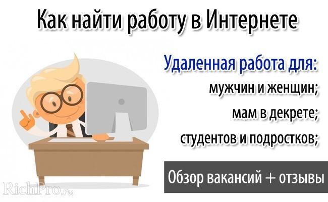 Найти работу онлайн без вложений моментальный вывод на биткоин кошелек