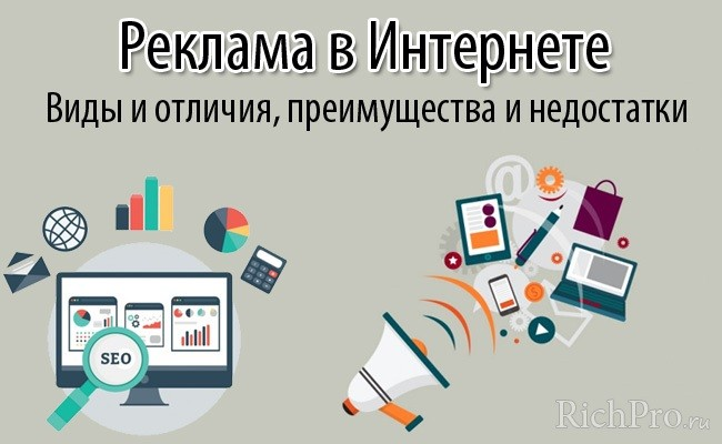 Реклама в интернете - виды и особенности