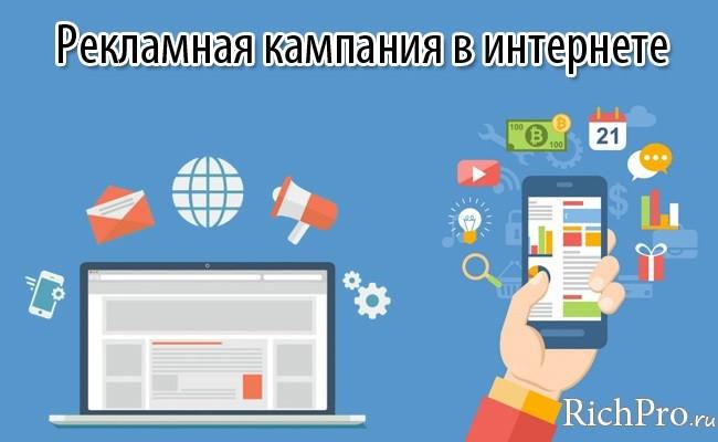 Рекламная кампания в Интернете