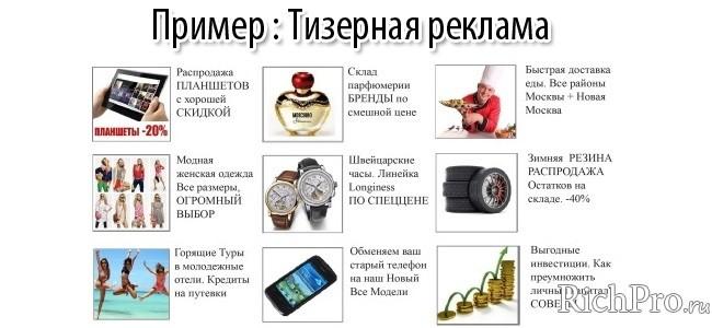 Поисковое продвижение интернет-сайта 2 реклама в интернет-изданиях 3 баннерная реклама в интернете в хабаровске