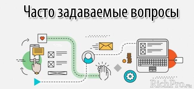Часто задаваемые вопросы RichPro.ru