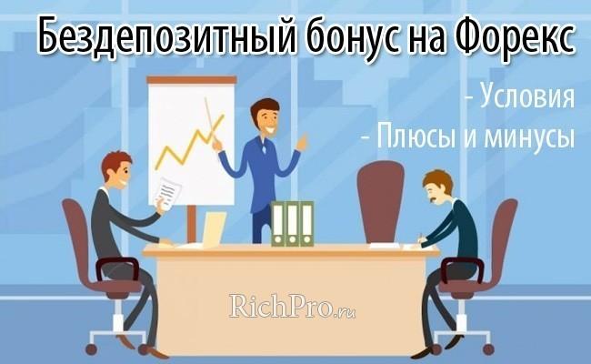 Бездепозитные бонусы форекс брокеров - forex no deposit bonus