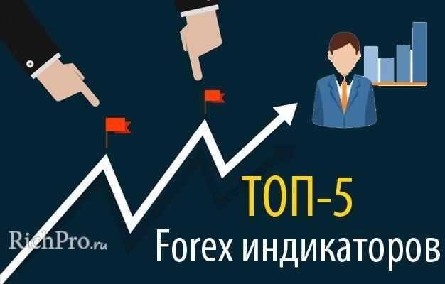 Индикаторы Форекс - 5 лучших