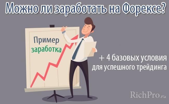 Как заработать на валютном рынке forex индикатор форекс lines