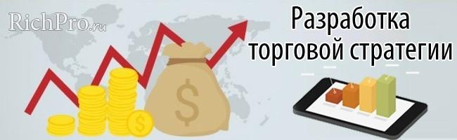 Торговая стратегия Форекс - создание и разработка