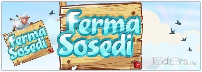 igra-s-vyvodom-deneg-ferma-sosedi