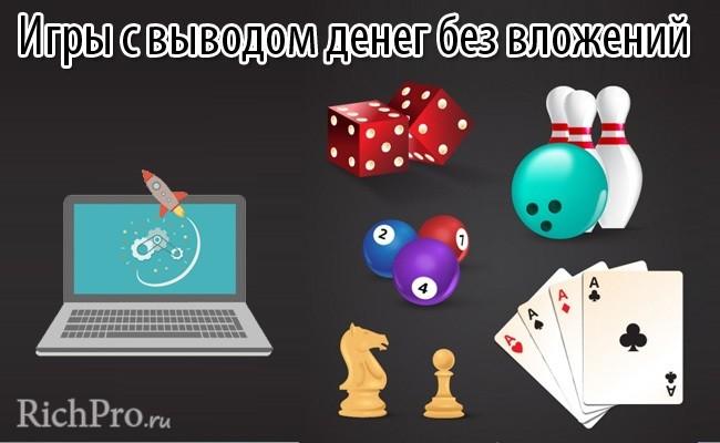 онлайн игры приносящие реальные деньги