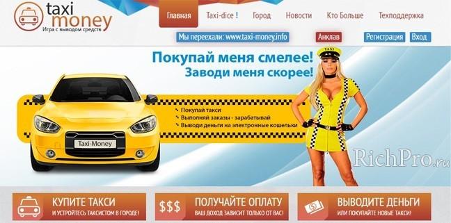igry-s-vyvodom-realnyh-deneg-taxi-money