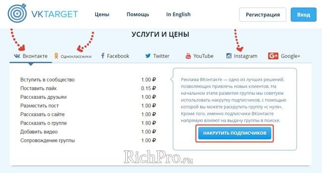 kak-besplatno-raskrutit-gruppu-vkontakte-vktarget