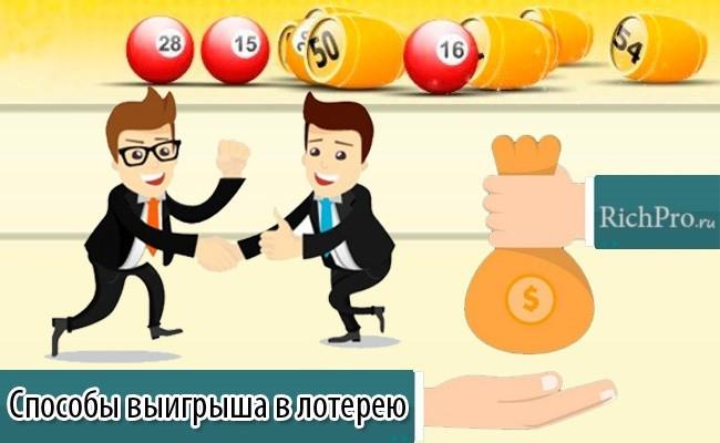 Как выиграть в лотерею крупную сумму денег - методы большого выигрыша
