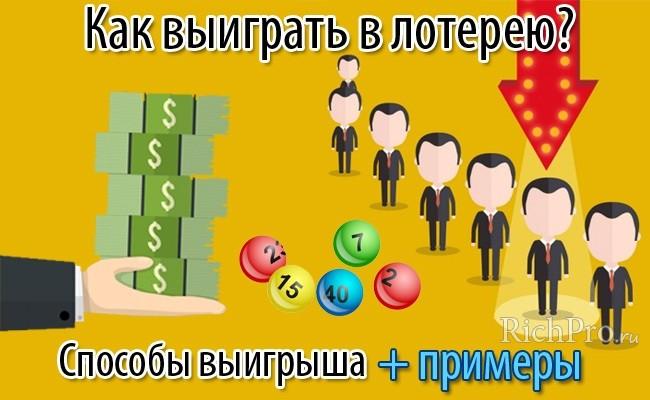 Как выиграть в лотерею - способы выигрыша