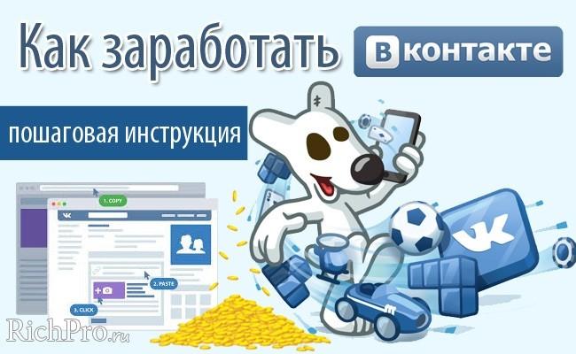 Как заработать вконтакте -руководство
