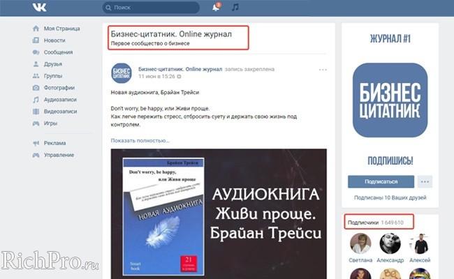 na-kakuju-temu-sozdat-gruppu-vkontakte