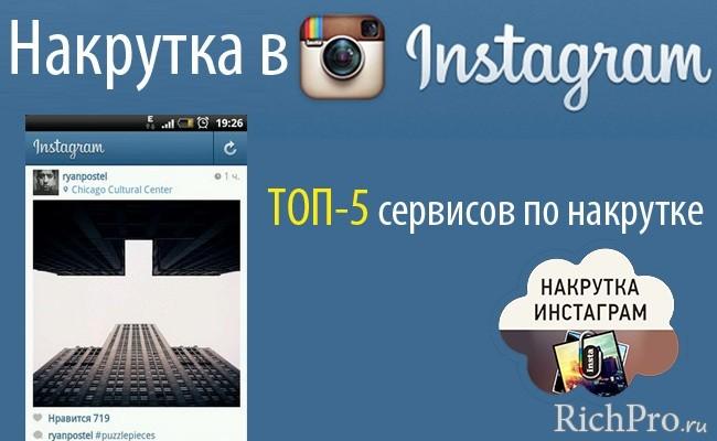nakrutka-podpischikov-kak-nakrutit-podpischikov-v-instagrame