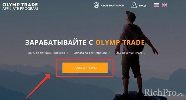 Рисунок 1 - регистрация в партнерке OlympTrade