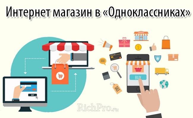 Заработок с помощью продаж товаров или услуг
