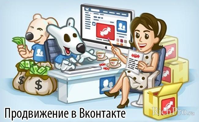Накрутка подписчиков вконтакте - как накрутить лайки, подписчиков в вк