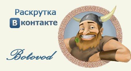 programma_viking-botovod