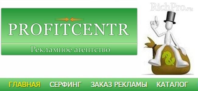 Сайт для заработка profitcentr
