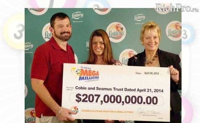 Самый большой выигрыш в лотерею 207 млн. долларов