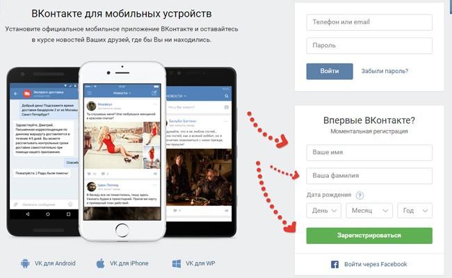 sozdanie-stranicy-vkontakte
