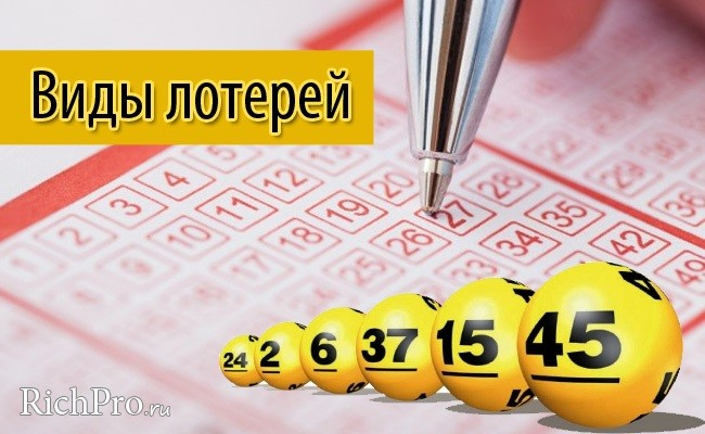 Виды лотерей и лотерейных розыгрышей