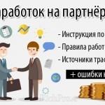 Заработок на партнерках с нуля— пошаговая инструкция как заработать на партнерских программах без своего сайта или с помощью него + ТОП-5 лучших способов привлечения клиентов