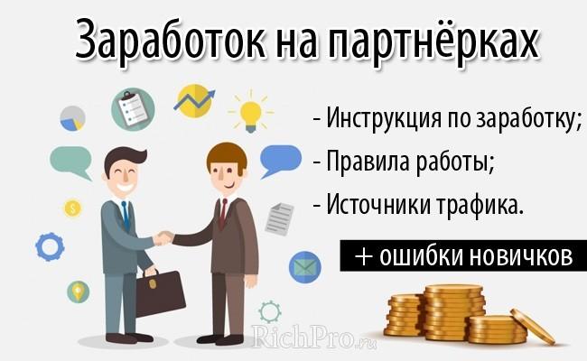 Заработок на партнерках с нуля - руководство