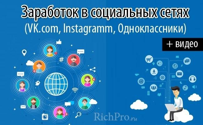 Заработок на лайках, группах в социальных сетях - продвижение и накрутка