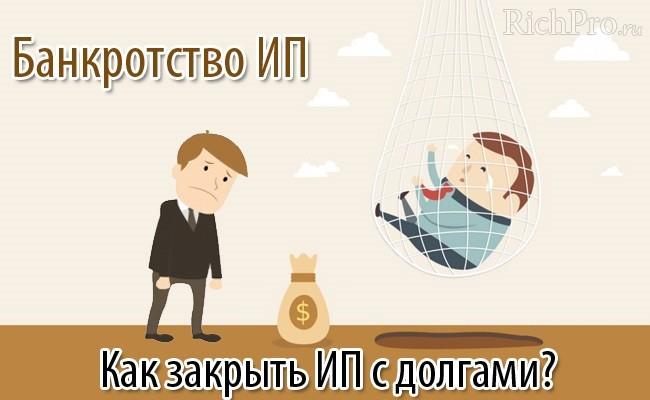 банкротство индивидуального предпринимателя как закрыть ИП с долгами пфр