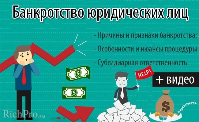 банкротство юридических лиц - причины и признаки