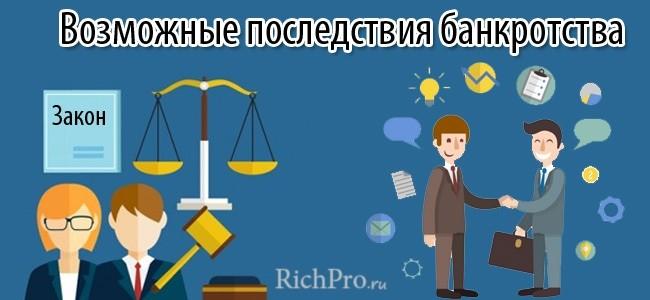 банкротство юридических лиц - последствия