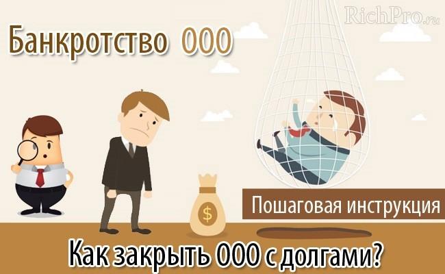 ликвидация ооо с долгами срочно