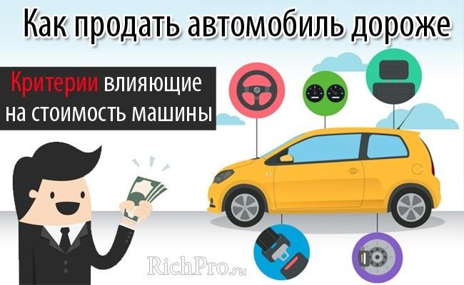 Продать машину бесплатное объявление без посредника подать частное объявление на сайте упн