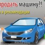 Как продать автомобиль быстро и дорого— советы и рекомендации как лучше подать объявление о продаже авто, какой налог с продажи платить + сайты продаж автомобилей с пробегом