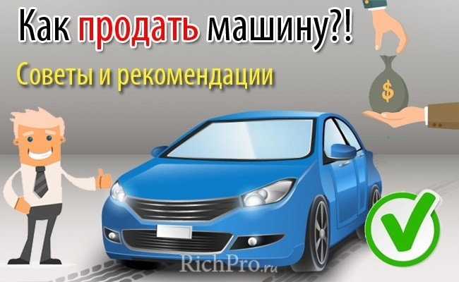 как продать автомобиль быстро и дорого - советы