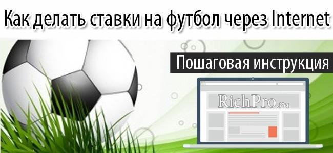 Как делать ставки на футбол онлайн через Интернет - инструкция