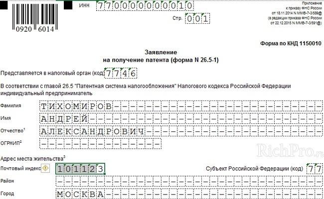 образец заполнения заявления на получение патента для ИП