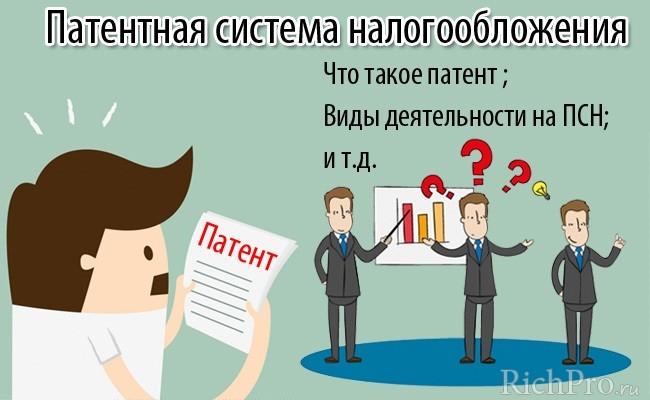 Патентная система налогообложения  - виды деятельности образец