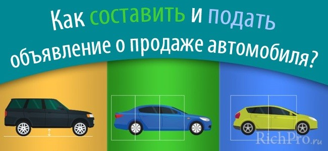 Подать объявление о продаже автомобиля в рф работа в егорьевске свежие вакансии график 2/2