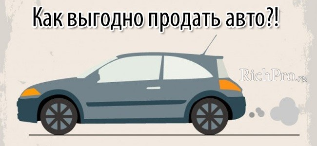 как правильно продать машину - автомобиль