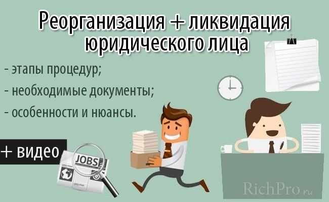 реорганизация юридического лица ликвидация фирм