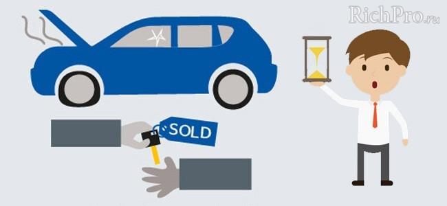 срочно продать авто - срочная продажа
