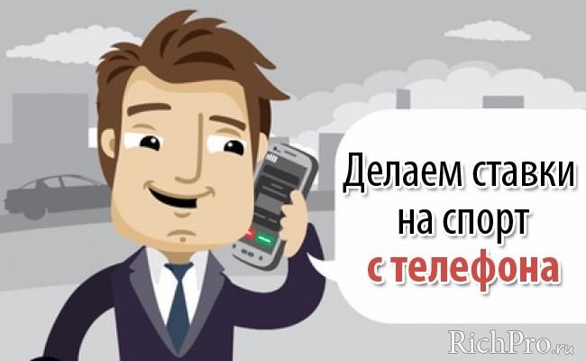 Ставки на спорт в россии через интернет