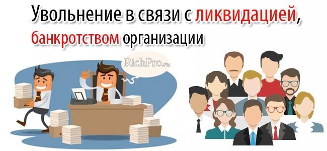 увольнение персонала в процессе ликвидации юрлица