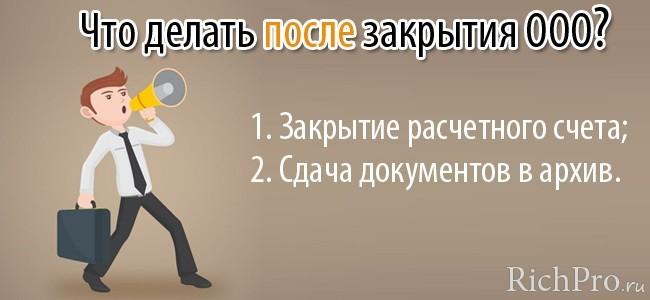 Как закрыть неработающее ооо без долгов судебные приставы закроют россиянам безнадежные долги