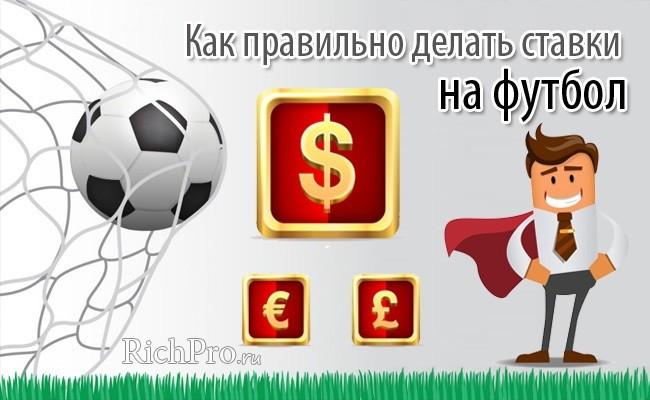 как заработать деньги в ставках на футбол