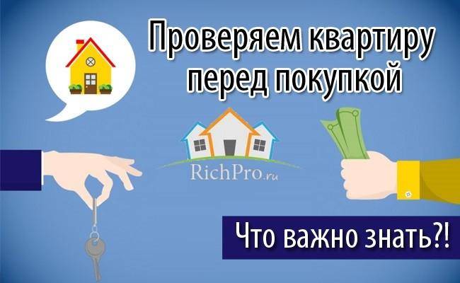 Что нужно знать при покупке квартиры - как проверить ее чистоту
