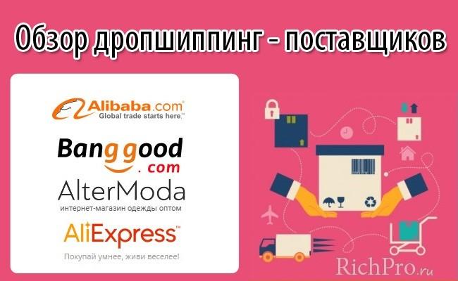 Дропшиппинг поставщики для интернет-магазина - обзор ТОП-18